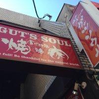 焼肉食べ放題 GUT'S SOUL 高円寺店