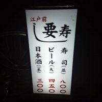 江戸前 要寿司 上石神井