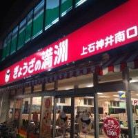 ぎょうざの満州 上石神井南口店
