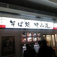 そば処 中山道 大宮Dila店