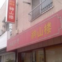 中華料理 神山楼