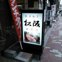 焼肉割烹 松阪 銀座店