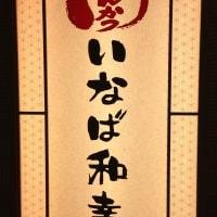 とんかつ いなば和幸 新宿高島屋店