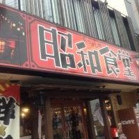 昭和食堂 草津駅東口店