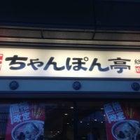 ちゃんぽん亭総本家 草津駅前店
