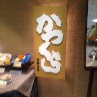 名代とんかつ かつくら 京都三条 草津近鉄店