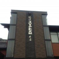 近江 スエヒロ 草津本店