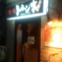 焼肉 トラジ亭 西新井店