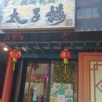 中国杭州料理 太子楼の口コミ