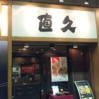 麺処直久 新木場店