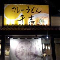 カレーうどん 千吉 新木場店