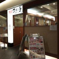 焼肉 おもに亭 ララガーデン川口店