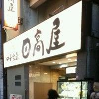 日高屋 鶯谷店