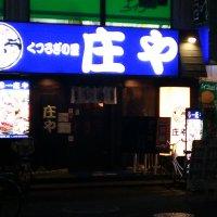 庄や 谷塚西口店