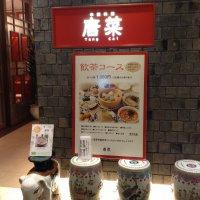 中国料理 唐菜 調布