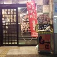 白木屋 谷塚駅前店