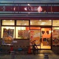 神戸らんぷ亭 谷塚店