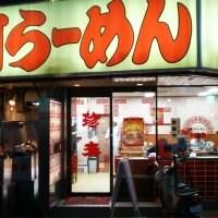 珍来 谷塚駅前店