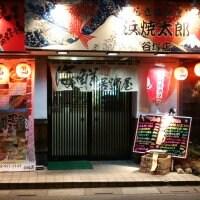 浜焼太郎 谷塚店
