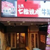 七輪焼肉 牛繁 調布店