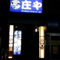 庄や 新田駅前店