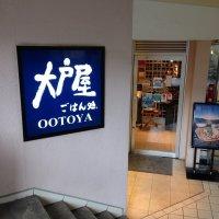 大戸屋 ごはん処 江坂東急ビル店