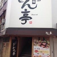 どん亭 江坂店