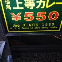 上等カレー 江坂店