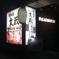 鍛治屋文蔵 東銀座店