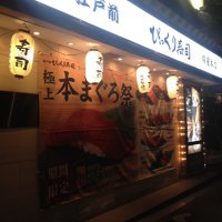 江戸前 びっくり寿司 銀座店