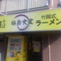 油そば・竹岡式ラーメン 梅島食堂の口コミ
