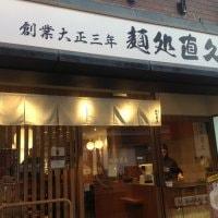 麺処直久 大久保店