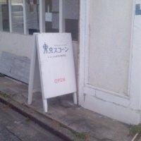 スコーンと紅茶の専門店 東京スコーン