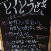 Japanese Dining とくとうせき 調布店