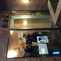 ホルモン立処 和田家 1号店
