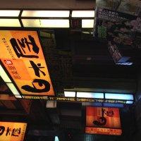 白木屋 阪急伊丹駅前店