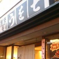 寿司割烹 うを七 西店の口コミ