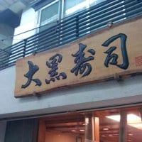 大黒寿司 阿佐ヶ谷