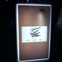 馳走 HI FU MI ヒフミ 阿佐ヶ谷の口コミ