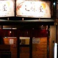 串焼き 七味屋 新田
