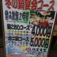 北海道海鮮問屋 根室食堂 新橋店