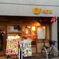 デリ&スイーツカフェ FETE フェット