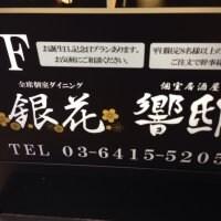 TOKYO PREMIUM DINING 響邸 新橋駅前店