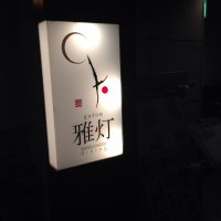 seasonable dining 雅灯 表参道