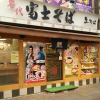 名代 富士そば 上野店