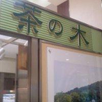 福寿園 茶の木 マルイ北千住店