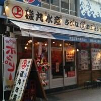 磯丸水産 上野六丁目2号店
