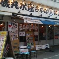 磯丸水産 上野六丁目店1号店