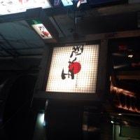 五大陸 東京駅中央口店