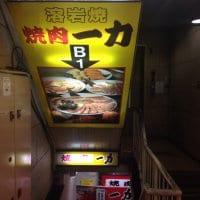 溶岩焼肉 東京八重洲 一力